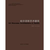 哈尔滨新艺术建筑