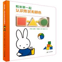米菲早教玩具书・和米菲一起认识形状和颜色