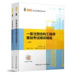 一级注册结构工程师基础考试精讲精练(上、下册)