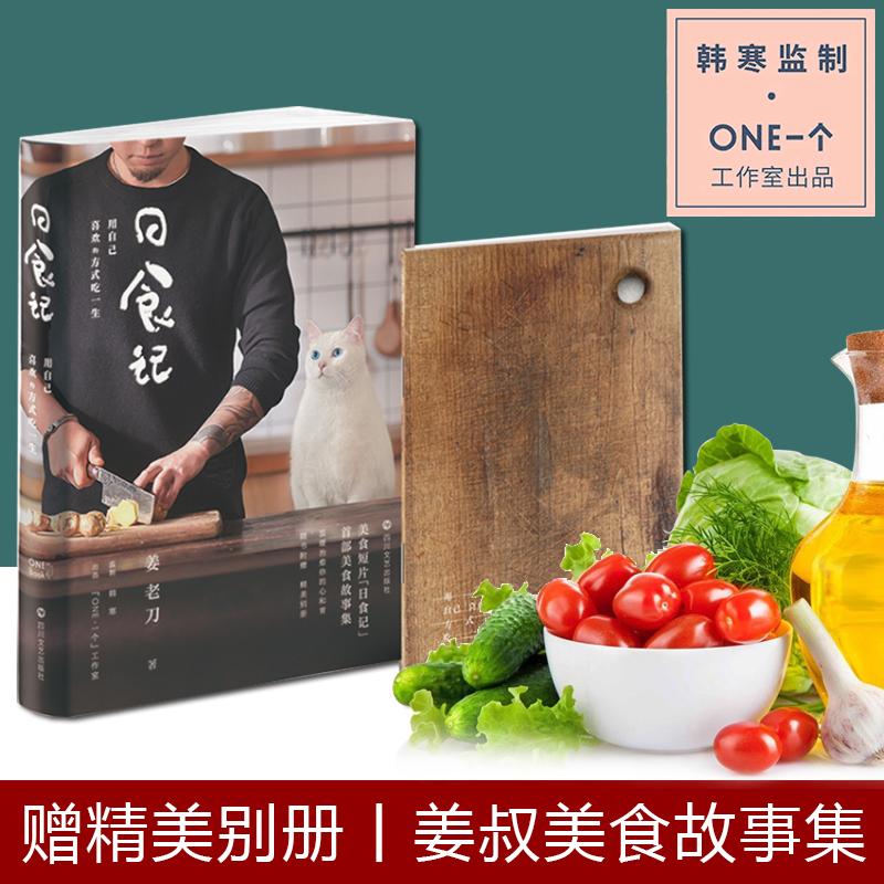 日食记 用自己喜欢的方式吃一生 姜老刀一部个人用心制作有故事的美食集韩寒监制 ONE 一个 工作室推荐 日食记同款果麦图书籍