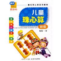 鲍氏珠心算系列教材・儿童珠心算(初级 最新版)