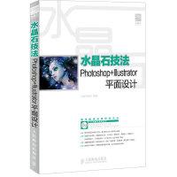【旧书二手书8新正版】 水晶石技法Photoshop+Illustrator平面设计 水晶石教育   97