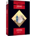 希腊神话 黑皮阅读升级版 七年级上 中小学生阅读文库 9787550240308