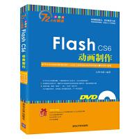 Flash CS6动画制作