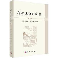 科学史研究论丛 第4辑