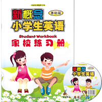 MC 新概念小学生英语 基础篇 家校练习册 英冠外语 赠光盘