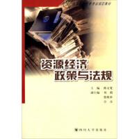 【二手书9成新】 资源经济政策与法规 陈文宽,作 四川大学出版社 9787561423097
