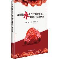 新疆红枣生产技术效率及种植户行为研究,李青,中国农业科学技术出版社