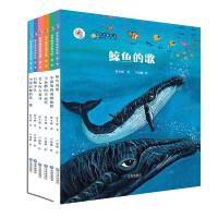 """""""大白鲸计划""""保冬妮绘本海洋馆・第一季 鲸鱼的歌(精装)"""
