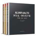 阿尔瓦·阿尔托全集套装:第1卷+第2卷+第3卷(套装共3册)(芬兰国宝级建筑大师,现代建筑奠基人之一!)