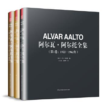 """阿尔瓦·阿尔托全集套装:第1卷+第2卷+第3卷(套装共3册)(芬兰国宝级建筑大师,现代建筑奠基人之一!) 倡导""""人情化建筑""""的阿尔瓦涉足甚广,包括建筑设计、城市规划、环境管理、室内设计、家具、灯具和展览设计等,他将理性和浪漫完美融合,其作品给人们带来亲切温馨之感,而非大工业时代下毫无感情的机械产物。"""