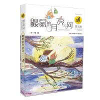 王一梅漂流屋系列:鼹鼠的月亮河