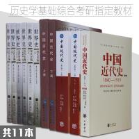 2021年历史学基础综合考研全套教材书籍 11本世界史 中国古代史 中国近代史 中国现代史 历史学