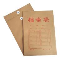 档案袋 牛皮纸 A4 200g加厚文件袋收纳袋资料袋收纳袋办公用品