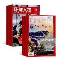 环球人物加中国国家地理杂志  组合杂志全年杂志订阅2019年10月起订  杂志铺