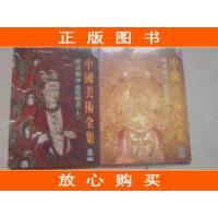 【二手旧书9成新】中国美术全集 绘画编 敦煌壁画(上下) 光盘