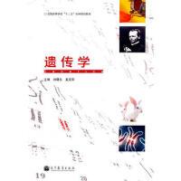 【二手旧书8成新】遗传学 刘曙东,奚亚军 9787040317282