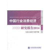 中国行业消费经济研究报告2014 9787566312150