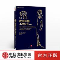 我的风格小黑皮书(典藏版) 尼娜・加西亚 著 时尚 生活 风格 中信出版社图书正版书籍 畅销书