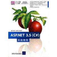 【二手书9成新】 ASP NET 3 5(C#)实践教程(配光盘)(清华电脑学堂) 邵良彬 清华大学出版社 97873