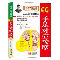 图解手足对症按摩 健康中国2030家庭养生保健丛书按摩拔罐/健身与保健书籍