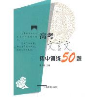 高考文言文集中训练50题