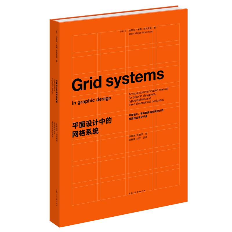 """平面设计中的网格系统---平面设计.字体编排和空间设计的视觉传达设计手册""""设计新经典""""系列丛书,书籍设计界泰斗吕敬人亲笔撰文推荐,畅销35年的经典设计教科书,""""瑞士平面设计先驱""""网格理论的首次完整阐述,设计师不可不读的一本书。"""