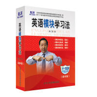 英语模块学习法 易仁荣 英语不难学 高中英语 全套