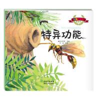 彩绘注音版昆虫记(图画书):特异功能 暖阳工作室 改编 9787221107725