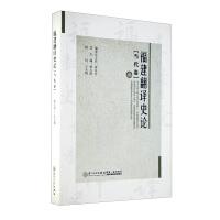 福建翻译史论(当代卷)
