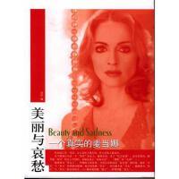 【二手旧书8成新】美丽与哀愁:一个真实的麦当娜 双若 9787506021418