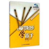 【二手旧书8成新】从零学音乐入门丛书:从零起步学笛子(第二版 彦平 9787556600007