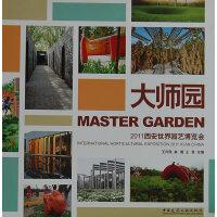 2011西安世界园艺博览会 大师园