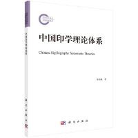 中国印学理论体系