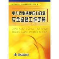 电力行业锅炉压力容器安全监督工作手册