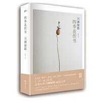 四季花传书 《一日一花》作者川濑敏郎经典作品,从日常插花,解读花之表情。300多幅照片附带解说,花进入心灵。