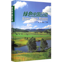【二手旧书8成新】绿色中国行动 包云,周鸿升 9787503878657