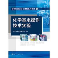 【二手旧书8成新】化学基本操作技术实验( 化学实验教材编写组 9787122216892