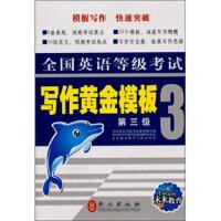 全国英语等级考试写作黄金模板 第三级 3 刘友道 9787119053417