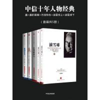 中信十年人物经典:赢+赢的答案+巴菲特传+滚雪球上+滚雪球下(套装共5册)(电子书)