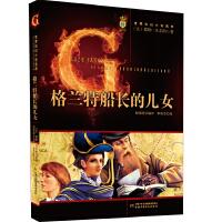 世界科幻小说选粹――格兰特船长的儿女