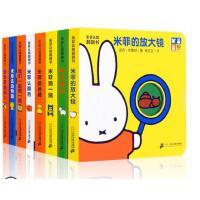 米菲认知洞洞书套装共8册 宝宝书籍0-1-2-3岁撕不烂早教亲子启蒙 婴幼儿童绘本故事书适合一三岁翻翻看的3d立体书