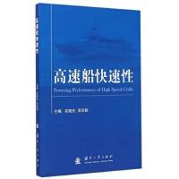 高速船快速性 吴晓光,吴启锐 9787118099607