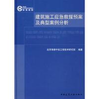 【二手旧书8成新】建筑施工应急救援预案及典型案例分析 北京海德中安工程技术研究院 9787112092383