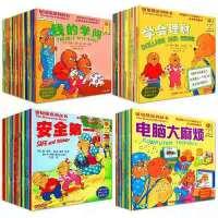 贝贝熊系列丛书86册全套四辑钱的学问电脑大麻烦图画绘本中英双语