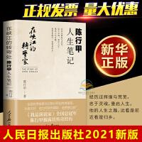 【现货速发】在峡江的转弯处 陈行甲人生笔记 网红书记陈行甲 反腐故事 辞职做公益