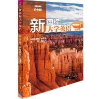 新国标大学英语读写译教师用书1