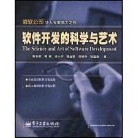 【二手旧书8成新】软件开发的科学与艺术 陈宏刚 等 9787505375550