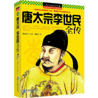 【二手旧书8成新】唐太宗李世民全传 程桐 9787802559233