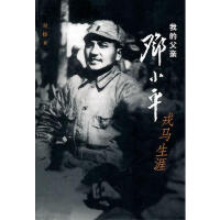 【二手旧书8成新】我的父亲:邓戎马生涯 邓榕 9787507327748